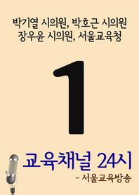 서울교육방송 교육채널 24시. 1호(박기열 시의원, 박호근 시의원, 장우윤 시의원, 서울교육청)