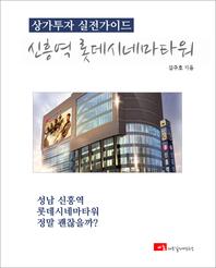 신흥역 롯데시네마타워, 상가투자 실전가이드