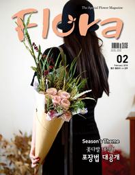 월간 플로라 2018년 02월호