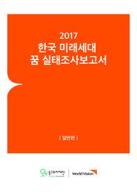 2017 한국 미래세대 꿈 실태조사보고서