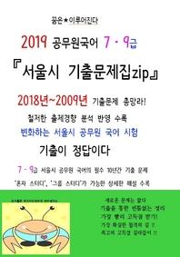 2019 공무원국어 7,9급 서울시기출문제집zip