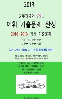 2019 공무원국어 7,9급 어휘기출문제 완성