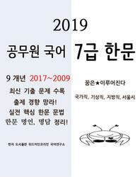 2019 공무원국어 7급 한문