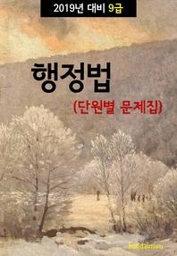 2019년 대비 9급 행정법 (단원별 문제집)