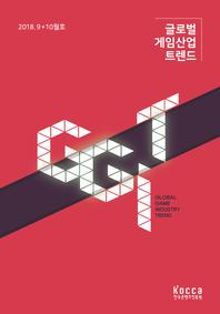 글로벌 게임산업 트렌드 2018.9+10월호 (통권 29호)