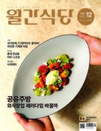 월간식당(2018년 12월호)