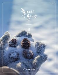 흙사랑 물사랑 12월호