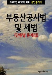 2019년 제30회 대비 공인중개사 부동산공시법 및 세법 (단원별 문제집)