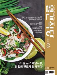 월간식당3월호