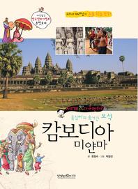 동남아의 숨겨진 보석 캄보디아 · 미얀마