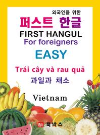 퍼스트 한글 (과일과 채소) 베트남
