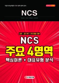 NCS 주요 4영역(의사소통수리문제해결자원관리) 핵심이론+대표유형 분석(E-Book)