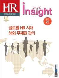 HR Insight 2019년 9월호