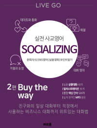 LIVE GO SOCIALIZING. 2