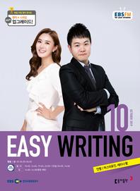 이지 라이팅(Easy Writing)(EBS 방송교재 2019년 10월)