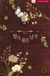 향기 품은 남자(향기로 채우다 개정판). 1