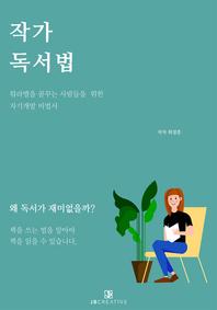 작가독서법