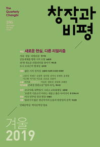 창작과비평 186호(2019년 겨울)