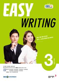 이지 라이팅(Easy Writing)(EBS 방송교재 2020년 3월)