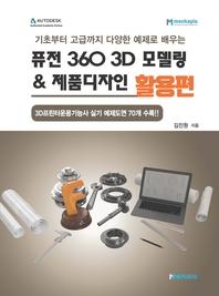 기초부터 고급까지 다양한 예제로 배우는 퓨전 360 3D 모델링 & 제품디자인 활용편