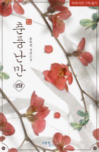 춘풍난만(외전증보판). 4