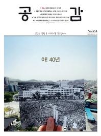 공감 554호