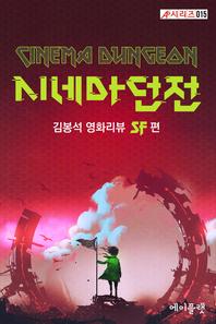 시네마 던전: 김봉석 영화리뷰 SF 편