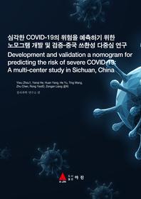 심각한 COVID-19의 위험을 예측하기 위한 노모그램 개발 및 검증-중국 쓰촨성 다중심 연구(Development and