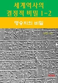 세계역사 결정적 비밀 1-2 _명승지의 비밀