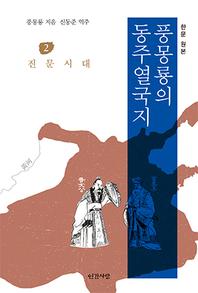 풍몽룡의 동주열국지. 2 - 진문시대