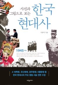 한국 현대사(사진과 그림으로 보는)(3판)