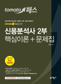 신용분석사 2부 핵심이론 + 문제집(토마토패스)(개정판)