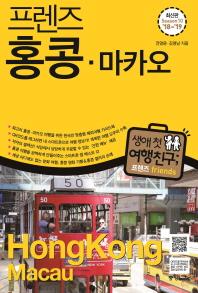 프렌즈 홍콩 마카오(2018-2019)(Season 10)