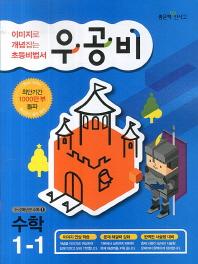 수학 1-1(2014)