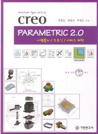 creo PARAMETRIC 2.0: 어셈블리 드로잉 서피스 과정 --- 책 위아래옆면 도서관 장서인있슴