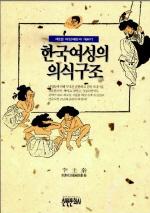 한국여성의 의식구조 제1권:생구인가 사람인가