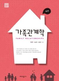 가족관계학(3판)