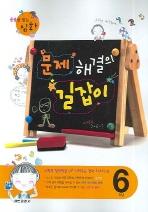 문제해결의 길잡이 6학년: 심화