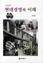 현대경영의 이해(4판)(양장본 HardCover)