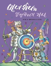 마녀 위니와 말썽꾸러기 기사(비룡소의 그림동화 250)(양장본 HardCover)