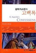 성어거스틴의 고백록(4판)