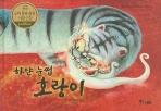 하얀 눈썹 호랑이(알려지지 않은 호랑이 이야기 1)(양장본 HardCover)