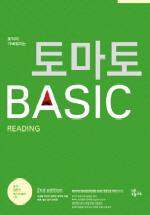 토마토 BASIC READING(토익이 가벼워지는)(2판)(필수단어암기장포함)