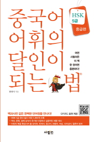 중국어 어휘의 달인이 되는 법(HSK 5급)(중급편)