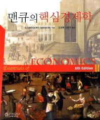맨큐의 핵심경제학(6판)