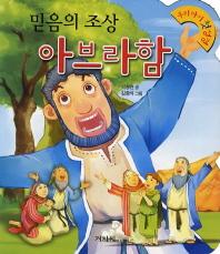 아브라함(믿음의 조상)(개정판)(우리아기 첫 성경 3)(보드북)