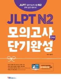 JLPT N2 모의고사 단기완성 2회분
