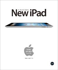 또 하나의 컴퓨터 New iPad