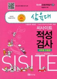 삼육대 적성검사(2019)(씨사이트)(내신뒤집기 7)