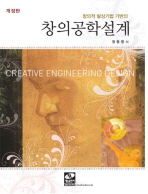창의공학설계(창의적 발상기법 기반의)(개정판)